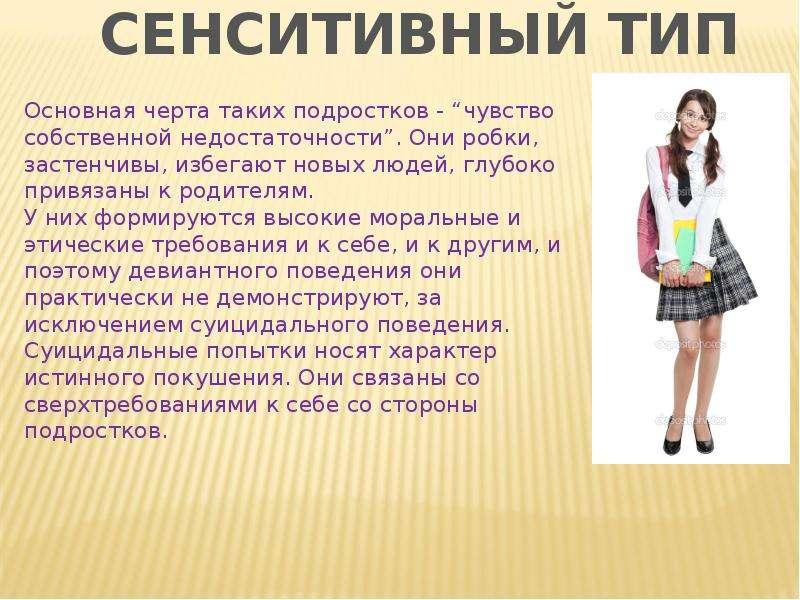 Соотношение акцентуаций характера и склонность к девиантности подростков, слайд 7