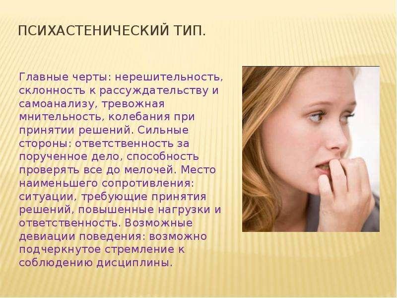 ПСИХАСТЕНИЧЕСКИЙ ТИП.