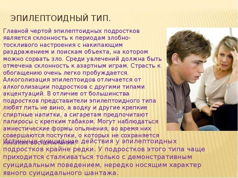 ЭПИЛЕПТОИДНЫЙ ТИП. Главной чертой эпилептоидных подростков является склонность к периодам злобно-тос