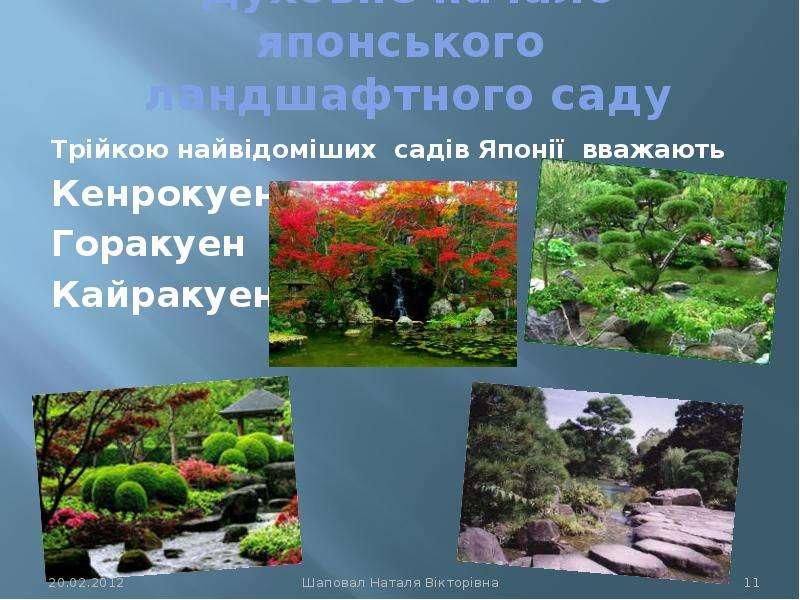 Духовне начало японського ландшафтного саду Трійкою найвідоміших садів Японії вважають Кенрокуен Гор