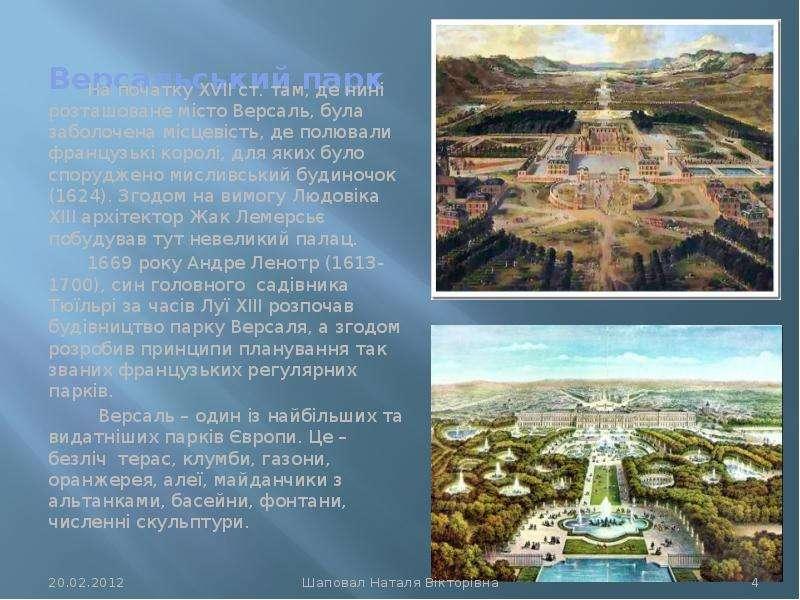 Версальський парк На початку ХVІІ ст. там, де нині розташоване місто Версаль, була заболочена місцев