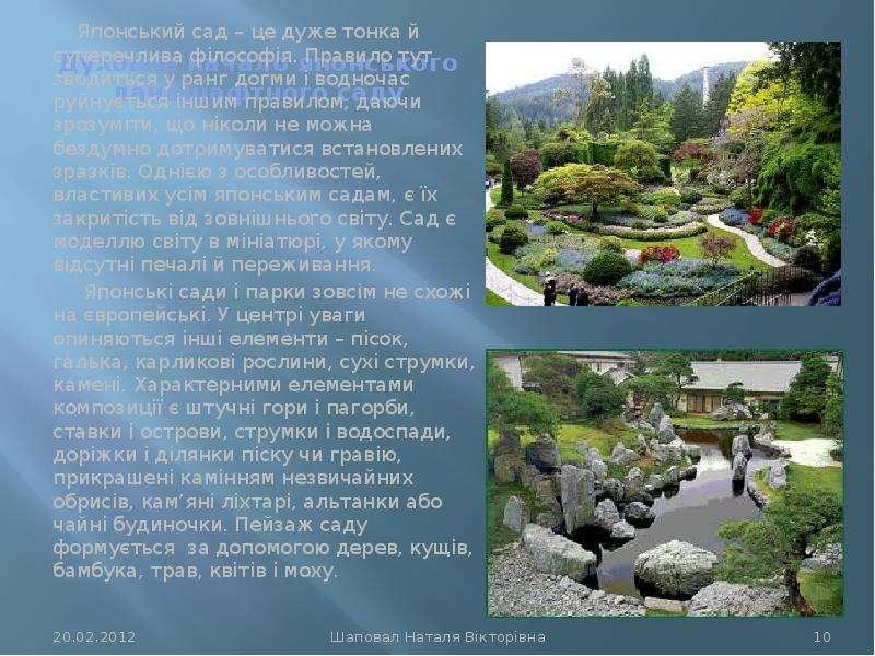 Духовне начало японського ландшафтного саду Японський сад – це дуже тонка й суперечлива філософія. П