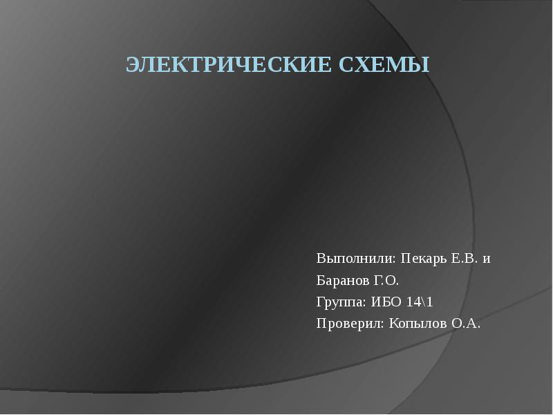 Презентация Электрические схемы