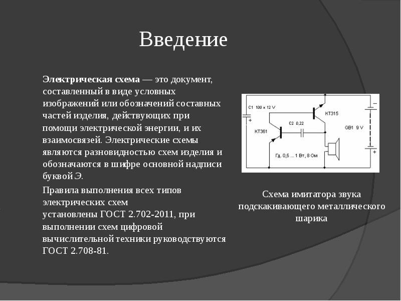 Введение Электрическая схема — это документ, составленный в виде условных изображений или обозначени