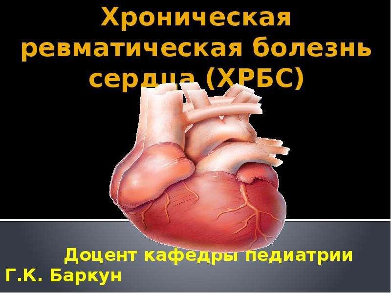 Презентация Хроническая ревматическая болезнь сердца (ХРБС)