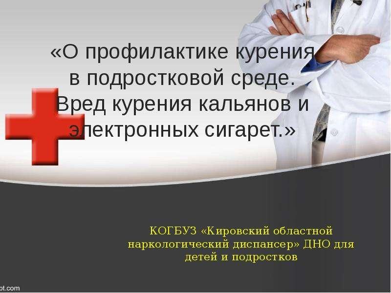 Презентация О профилактике курения в подростковой среде. Вред курения кальянов и электронных сигарет