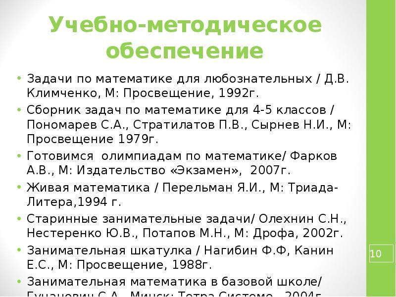 Учебно-методическое обеспечение Задачи по математике для любознательных / Д. В. Климченко, М: Просве