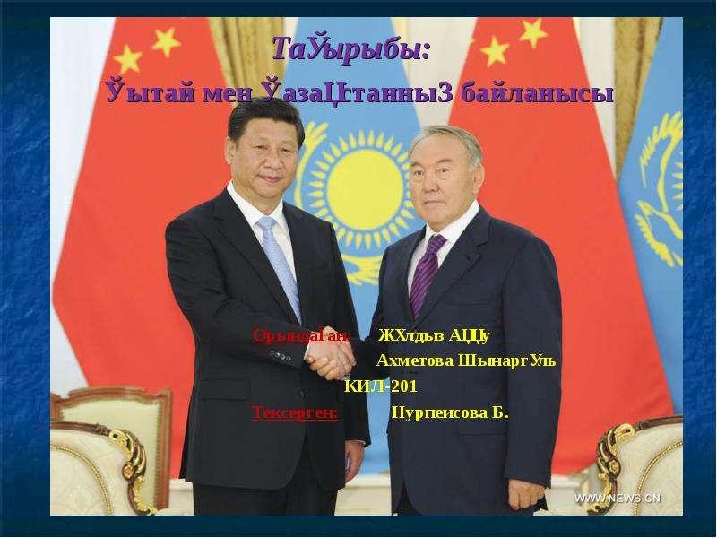 Қытай мен Қазақстанның байланысы