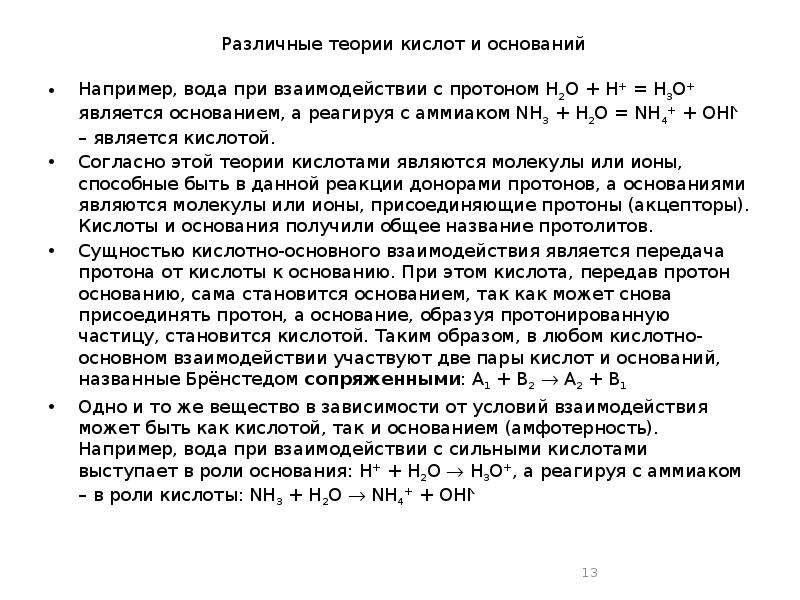 Различные теории кислот и оснований Например, вода при взаимодействии с протоном H2O + H+ = H3О+ явл