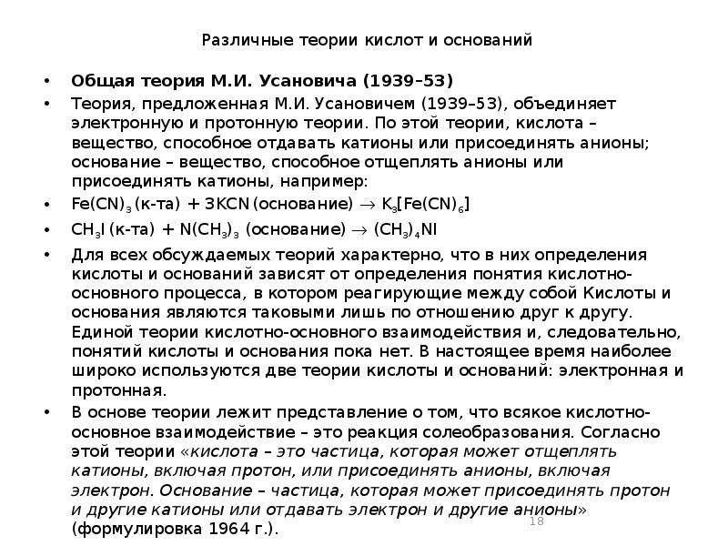 Различные теории кислот и оснований Общая теория М. И. Усановича (1939–53) Теория, предложенная М. И