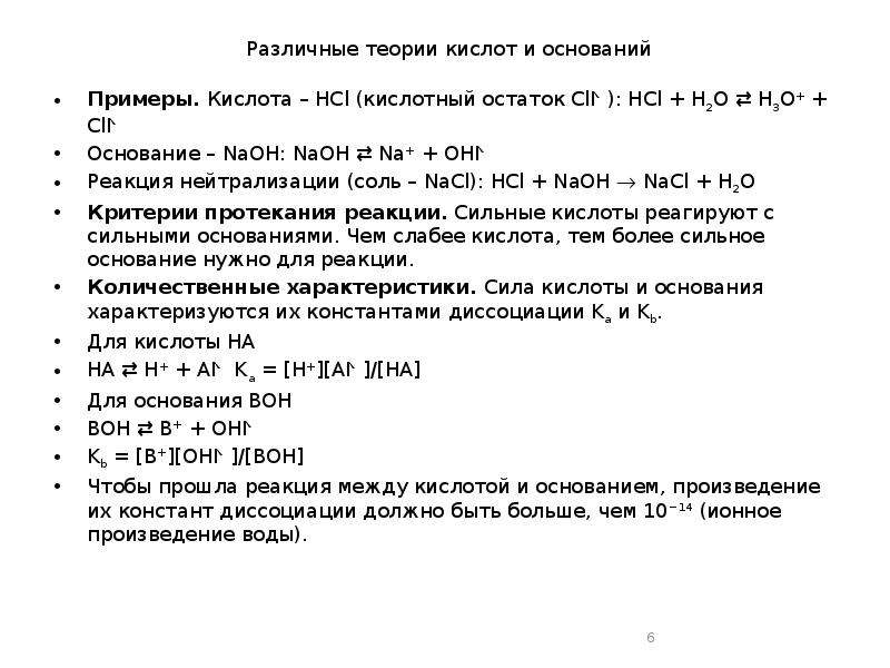 Различные теории кислот и оснований Примеры. Кислота – HCl (кислотный остаток Cl⎺): HCl + H2O ⇄ H3O+