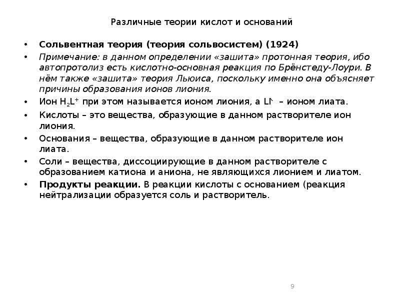 Различные теории кислот и оснований Сольвентная теория (теория сольвосистем) (1924) Примечание: в да