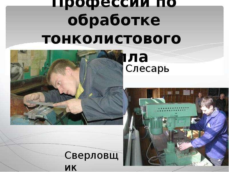 Профессии по обработке тонколистового металла