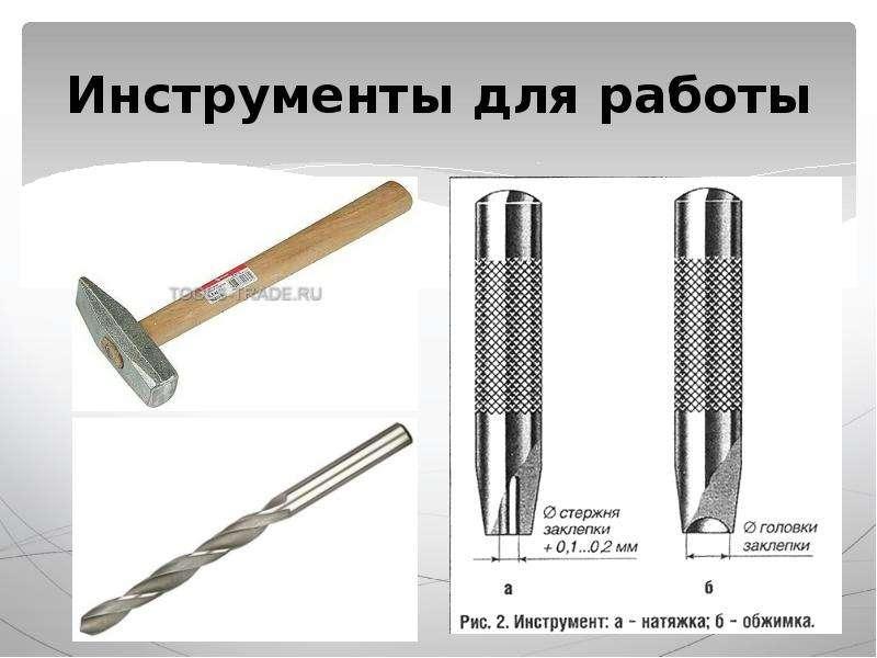 Инструменты для работы