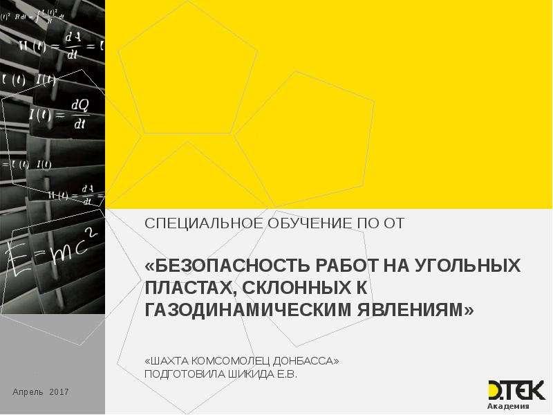 Презентация Безопасность работ на угольных пластах, склонных к газодинамическим явлениям