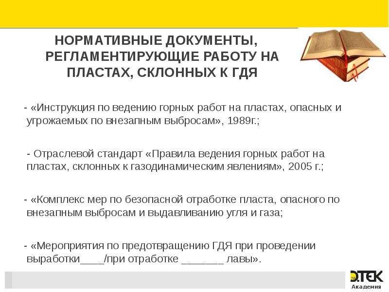 Нормативные документы, регламентирующие работу на пластах, склонных к ГДЯ - «Инструкция по ведению г