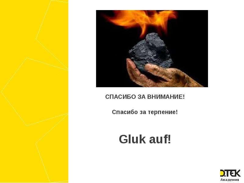 Безопасность работ на угольных пластах, склонных к газодинамическим явлениям, слайд 45