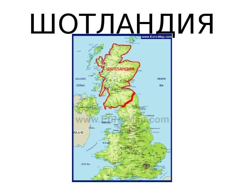 Презентация Шотландия. Самые известные изобретения шотландцев
