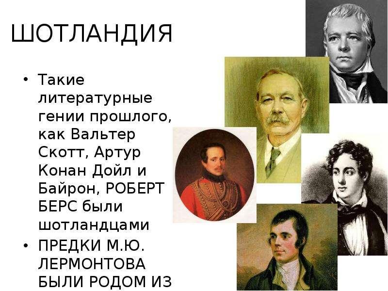 ШОТЛАНДИЯ Такие литературные гении прошлого, как Вальтер Скотт, Артур Конан Дойл и Байрон, РОБЕРТ БЕ