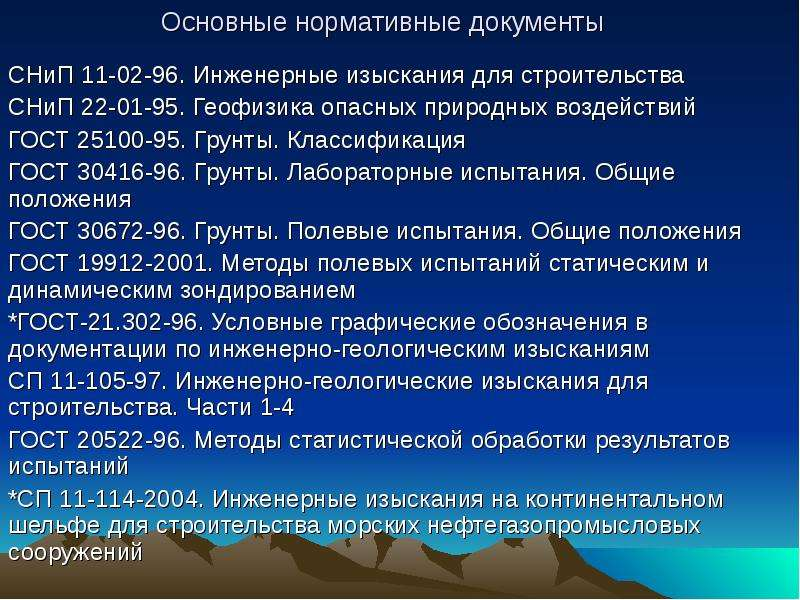 Основные нормативные документы СНиП 11-02-96. Инженерные изыскания для строительства СНиП 22-01-95.