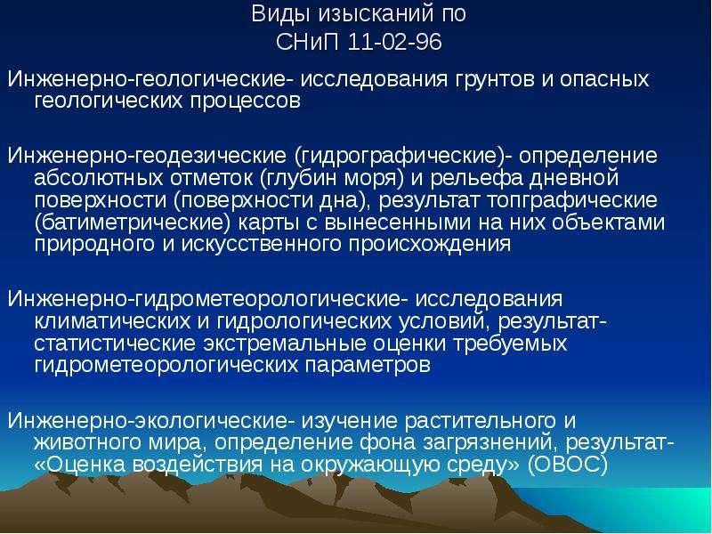 Виды изысканий по СНиП 11-02-96 Инженерно-геологические- исследования грунтов и опасных геологически