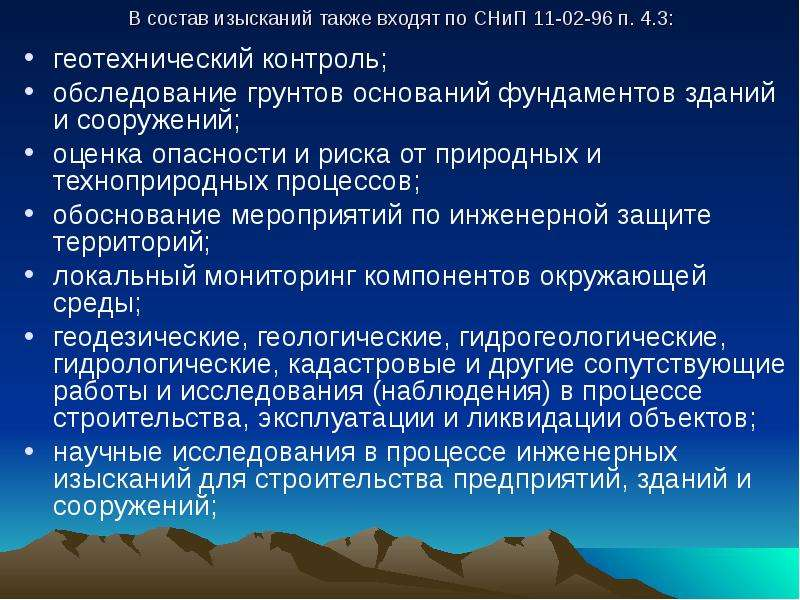В состав изысканий также входят по СНиП 11-02-96 п. 4. 3: геотехнический контроль; обследование грун