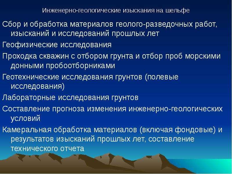 Инженерно-геологические изыскания на шельфе Сбор и обработка материалов геолого-разведочных работ, и