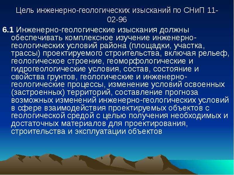 Цель инженерно-геологических изысканий по СНиП 11-02-96 6. 1 Инженерно-геологические изыскания должн