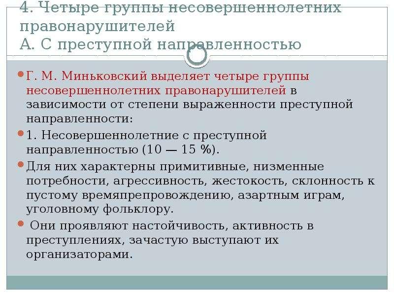 4. Четыре группы несовершеннолетних правонарушителей А. С преступной направленностью Г. М. Миньковск