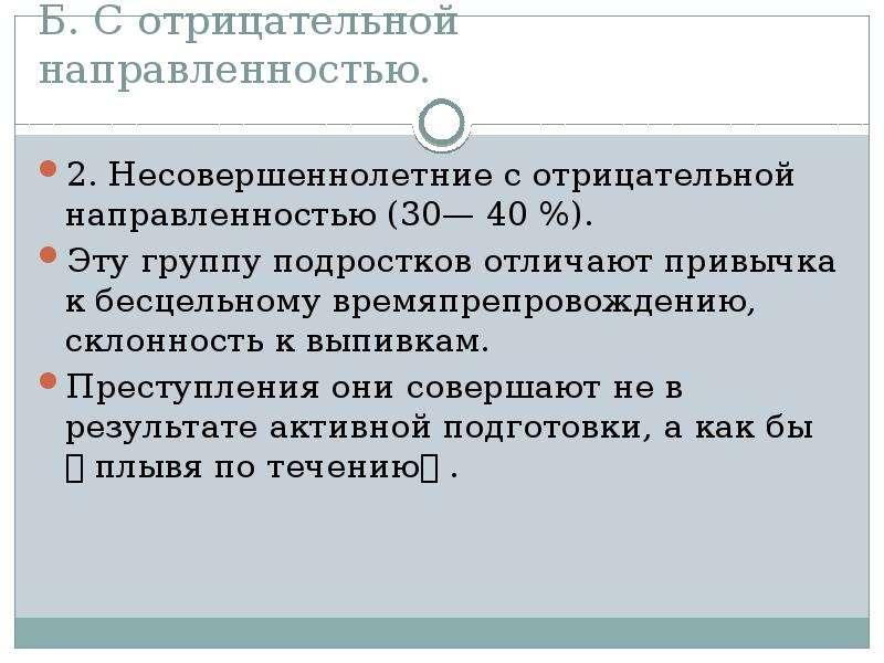 Б. С отрицательной направленностью. 2. Несовершеннолетние с отрицательной направленностью (30— 40 %)