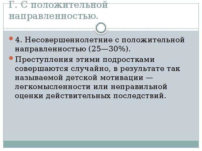 Г. С положительной направленностью. 4. Несовершеннолетние с положительной направленностью (25—30%).