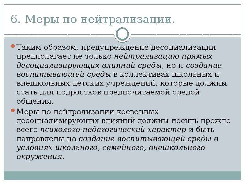 6. Меры по нейтрализации. Таким образом, предупреждение десоциализации предполагает не только нейтра