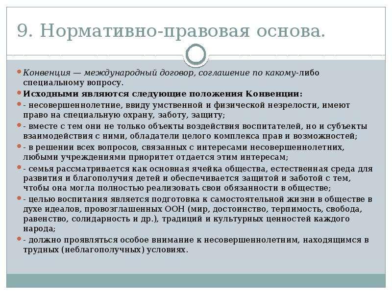 9. Нормативно-правовая основа. Конвенция — международный договор, соглашение по какому-либо специаль