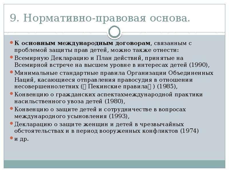 9. Нормативно-правовая основа. К основным международным договорам, связанным с проблемой защиты прав
