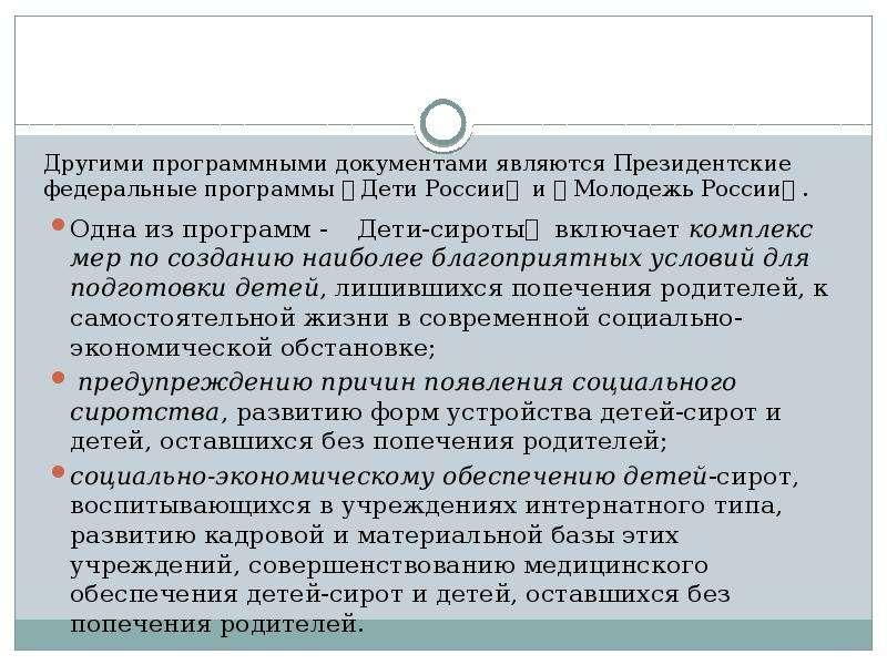 Другими программными документами являются Президентские федеральные программы ≪Дети России≫ и ≪Молод