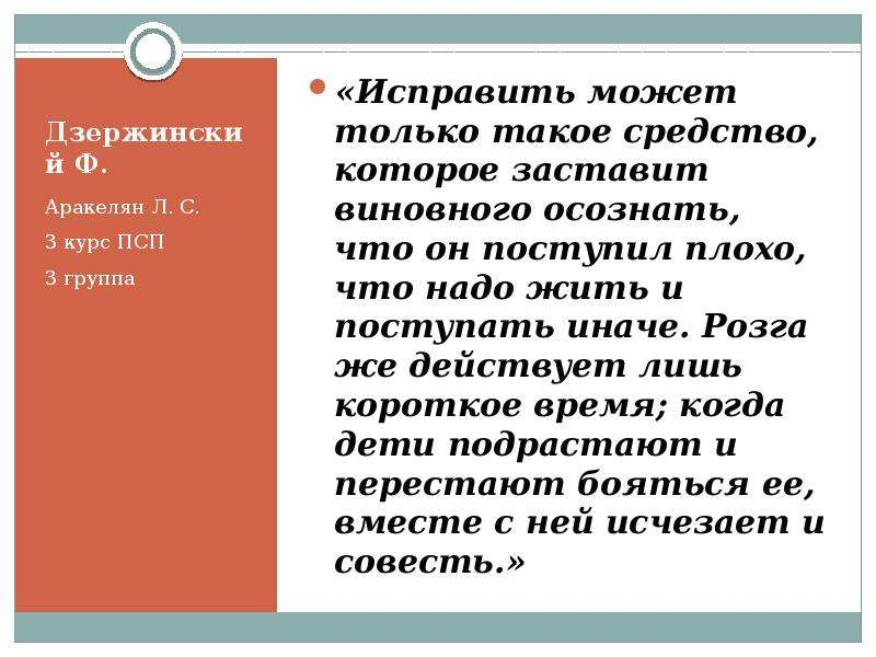 Дзержинский Ф. Аракелян Л. С. 3 курс ПСП 3 группа