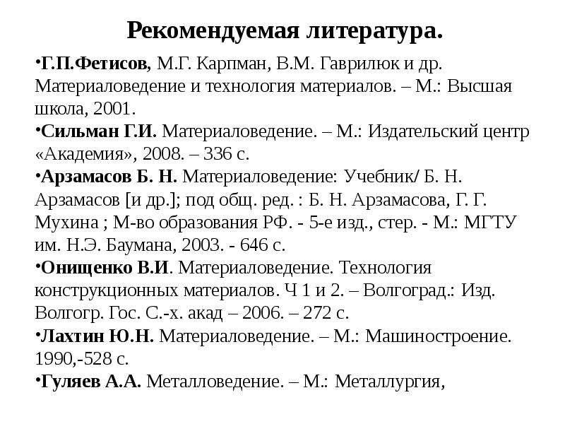 Рекомендуемая литература. Г. П. Фетисов, М. Г. Карпман, В. М. Гаврилюк и др. Материаловедение и техн