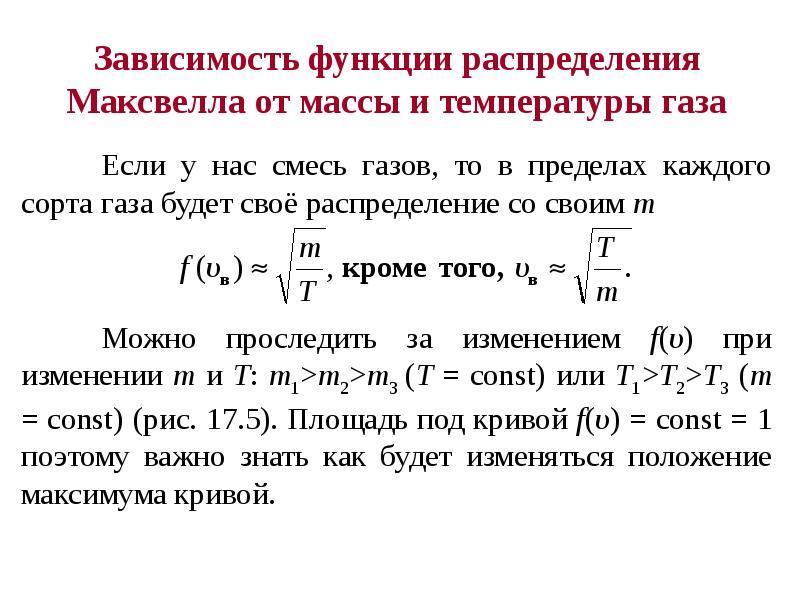 Формула Максвелла для относительных скоростей, слайд 11