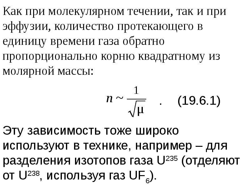 Как при молекулярном течении, так и при эффузии, количество протекающего в единицу времени газа обра