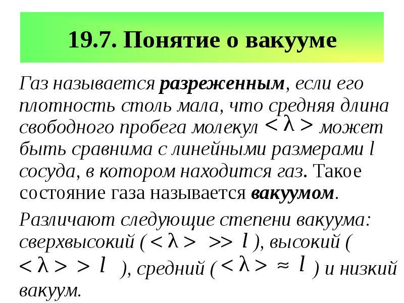 19. 7. Понятие о вакууме Газ называется разреженным, если его плотность столь мала, что средняя длин