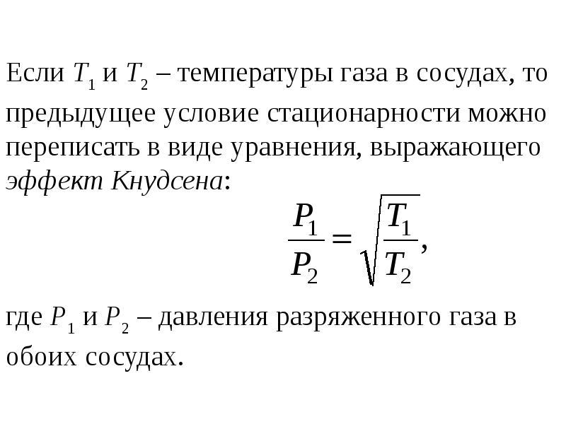 Если Т1 и Т2 – температуры газа в сосудах, то предыдущее условие стационарности можно переписать в в