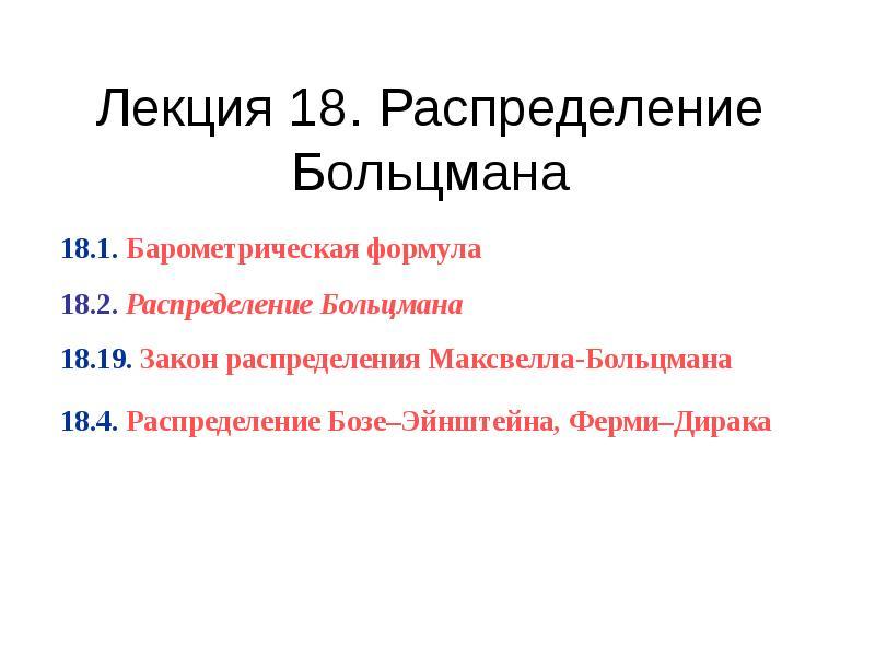 Лекция 18. Распределение Больцмана