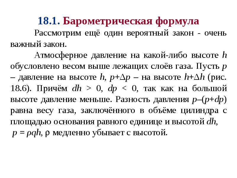 Формула Максвелла для относительных скоростей, слайд 14