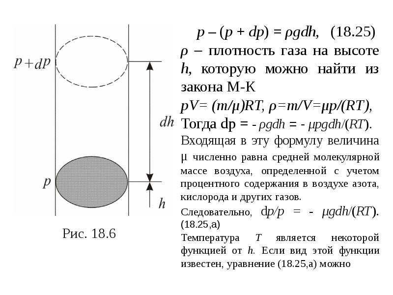 Формула Максвелла для относительных скоростей, слайд 15