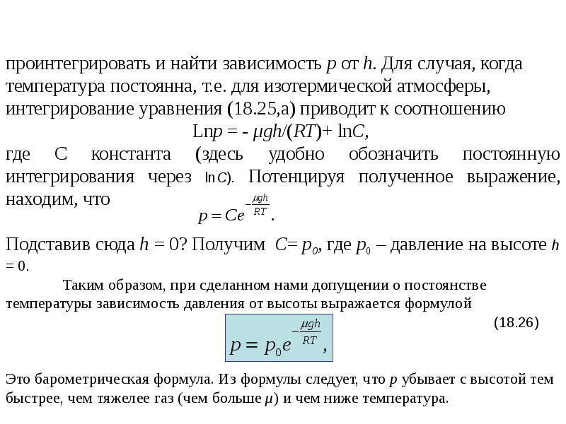 Формула Максвелла для относительных скоростей, слайд 16