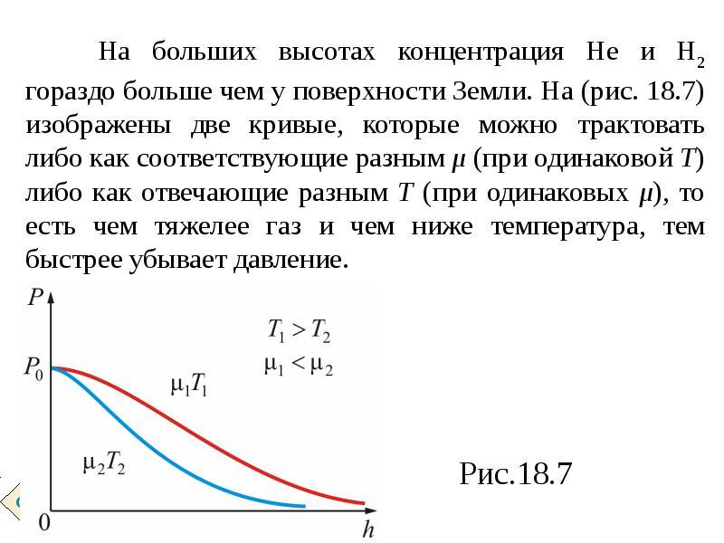 Формула Максвелла для относительных скоростей, слайд 17