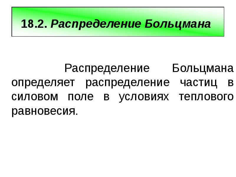 Распределение Больцмана определяет распределение частиц в силовом поле в условиях теплового равновес