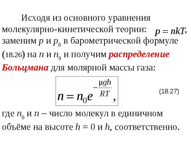 Исходя из основного уравнения молекулярно-кинетической теории: , заменим р и р0 в барометрической фо