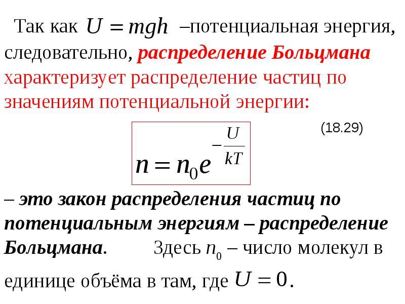 Так как –потенциальная энергия, следовательно, распределение Больцмана характеризует распределение ч