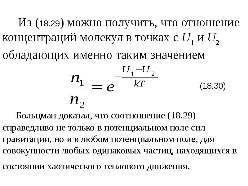 Из (18. 29) можно получить, что отношение концентраций молекул в точках с U1 и U2 обладающих именно